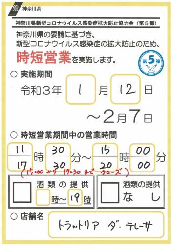 協力金5クローズ.jpg