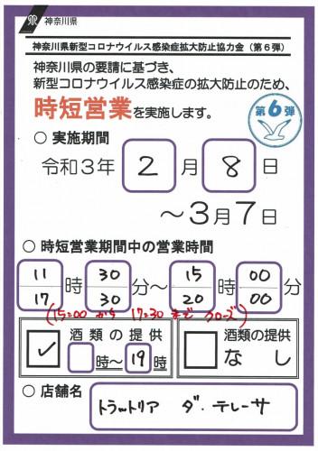コロナおすすめ202102061_1.jpg