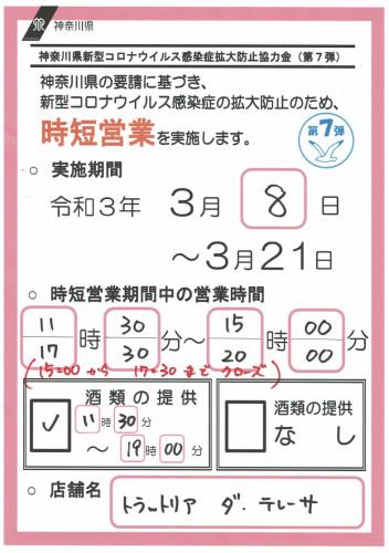 コロナおすすめ202103071_1.jpg