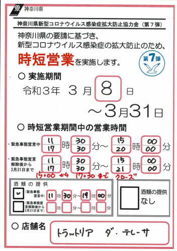 コロナおすすめ202103112_1.jpg