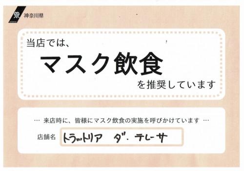 コロナおすすめ2021031123_1.jpg