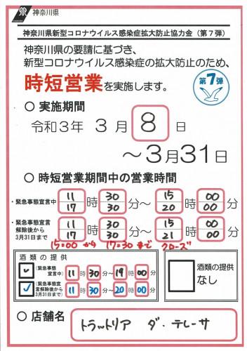 時短営業7-3.jpg