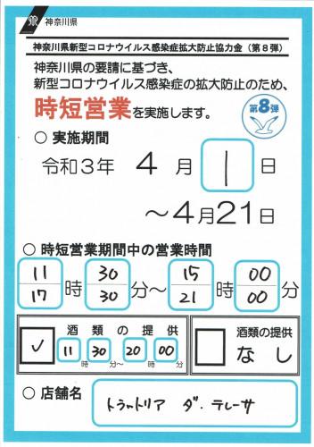 協力金8.jpg