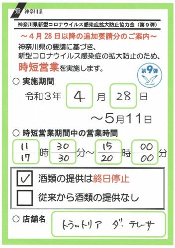 コロナおすすめ202104271_1.jpg