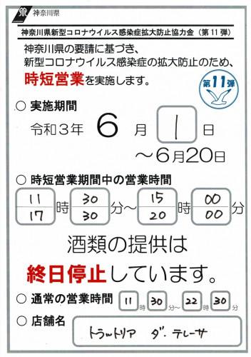 協力金11.jpg