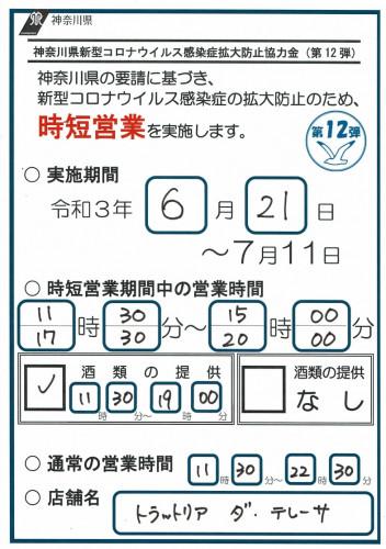 時短営業12.jpg