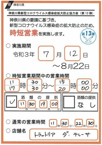 コロナおすすめ2021070111_0.jpg