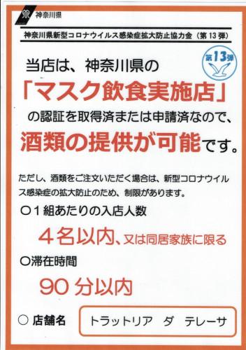 コロナおすすめ20210701112_0.jpg