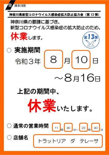 T0810-0816休業.jpg