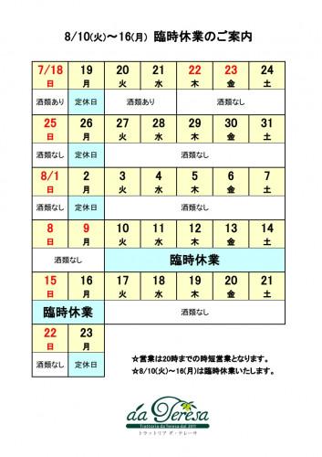 T休業カレンダー.jpg