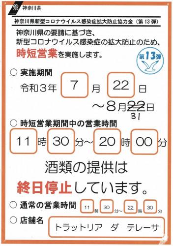 時短営業13-3.jpg