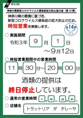 T時短掲示14弾 (1).jpg