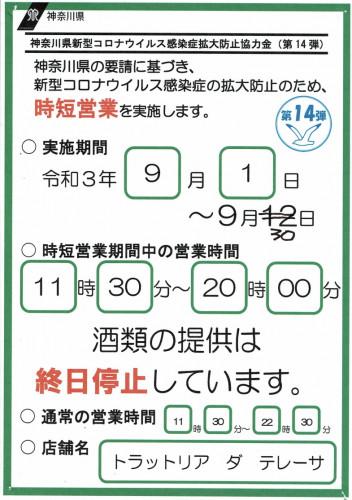 時短営業13.jpg