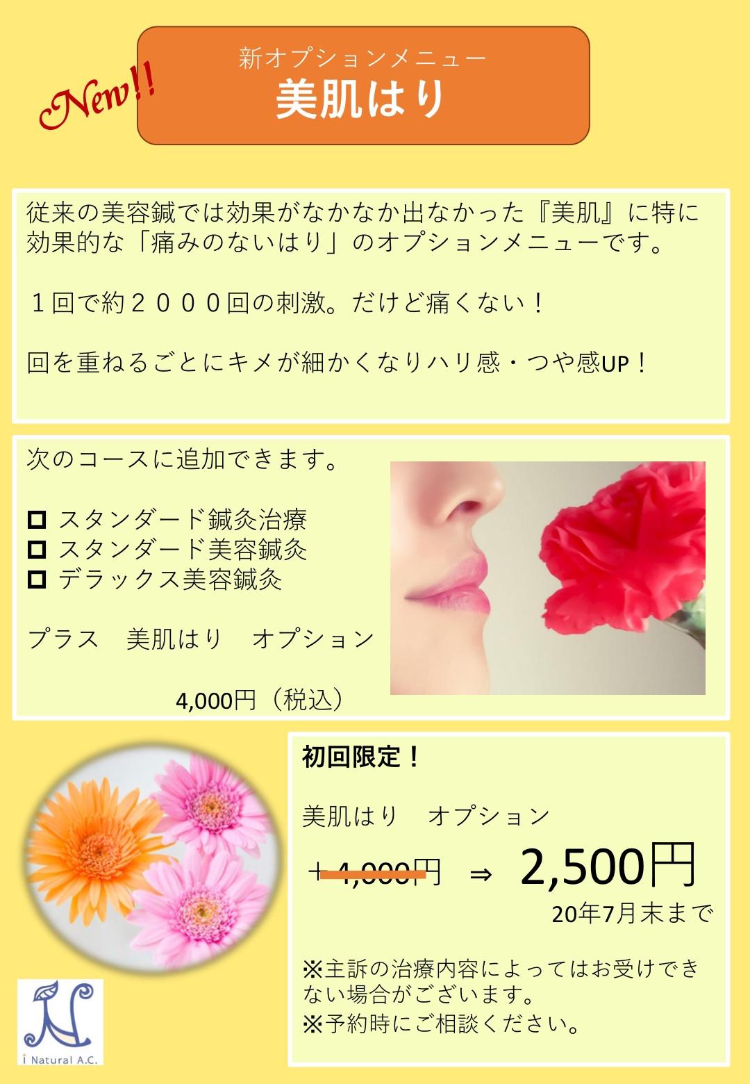 美肌はりPOP1.jpg