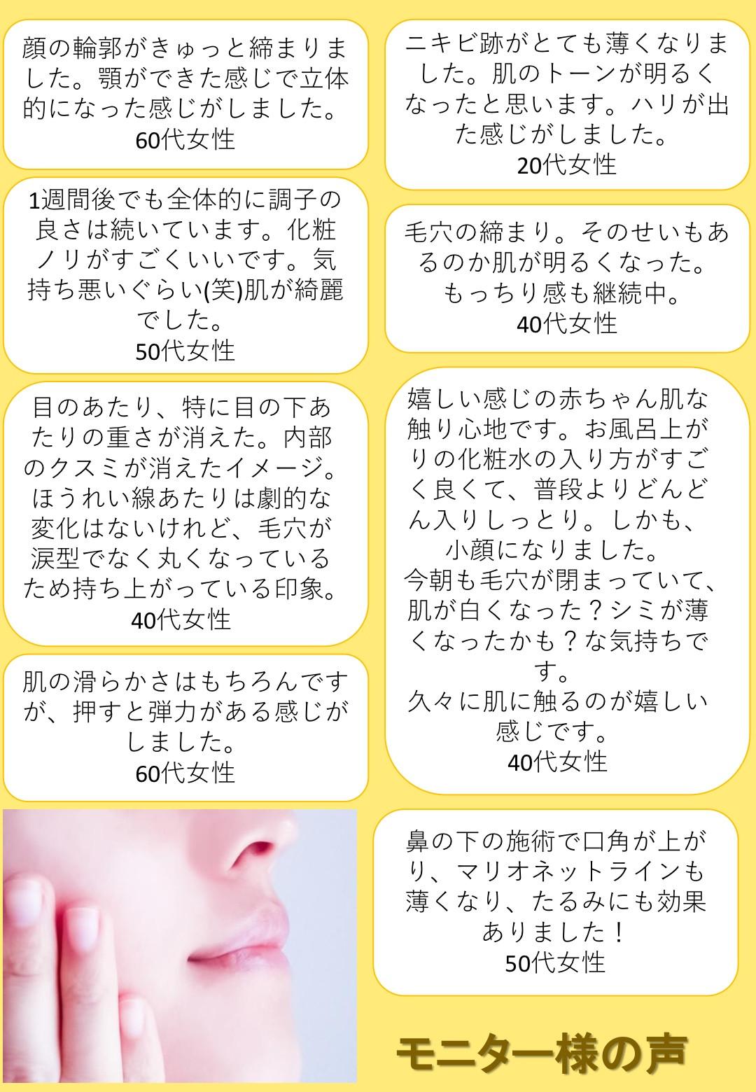 美肌はりPOP2.jpg