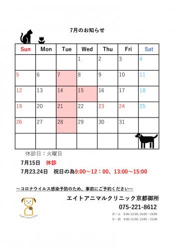 カレンダー手渡し用7月.jpg