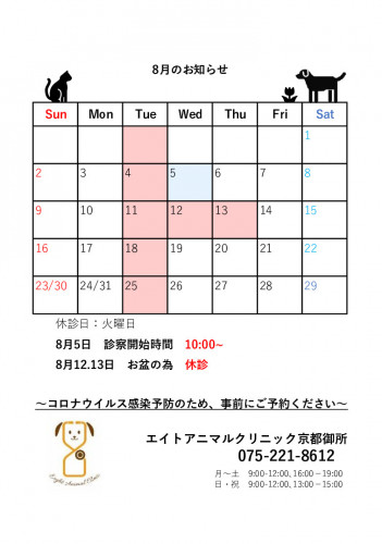 カレンダー手渡し用 8月.jpg