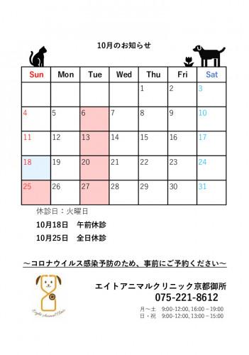 カレンダー手渡し用、10月改定.jpg