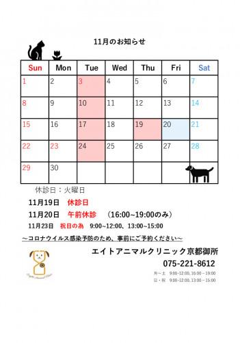 カレンダー手渡し用 11月.jpg