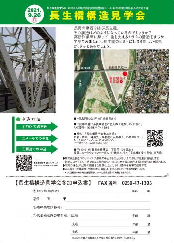 最終版長生橋構造見学会2021_ページ_2.png