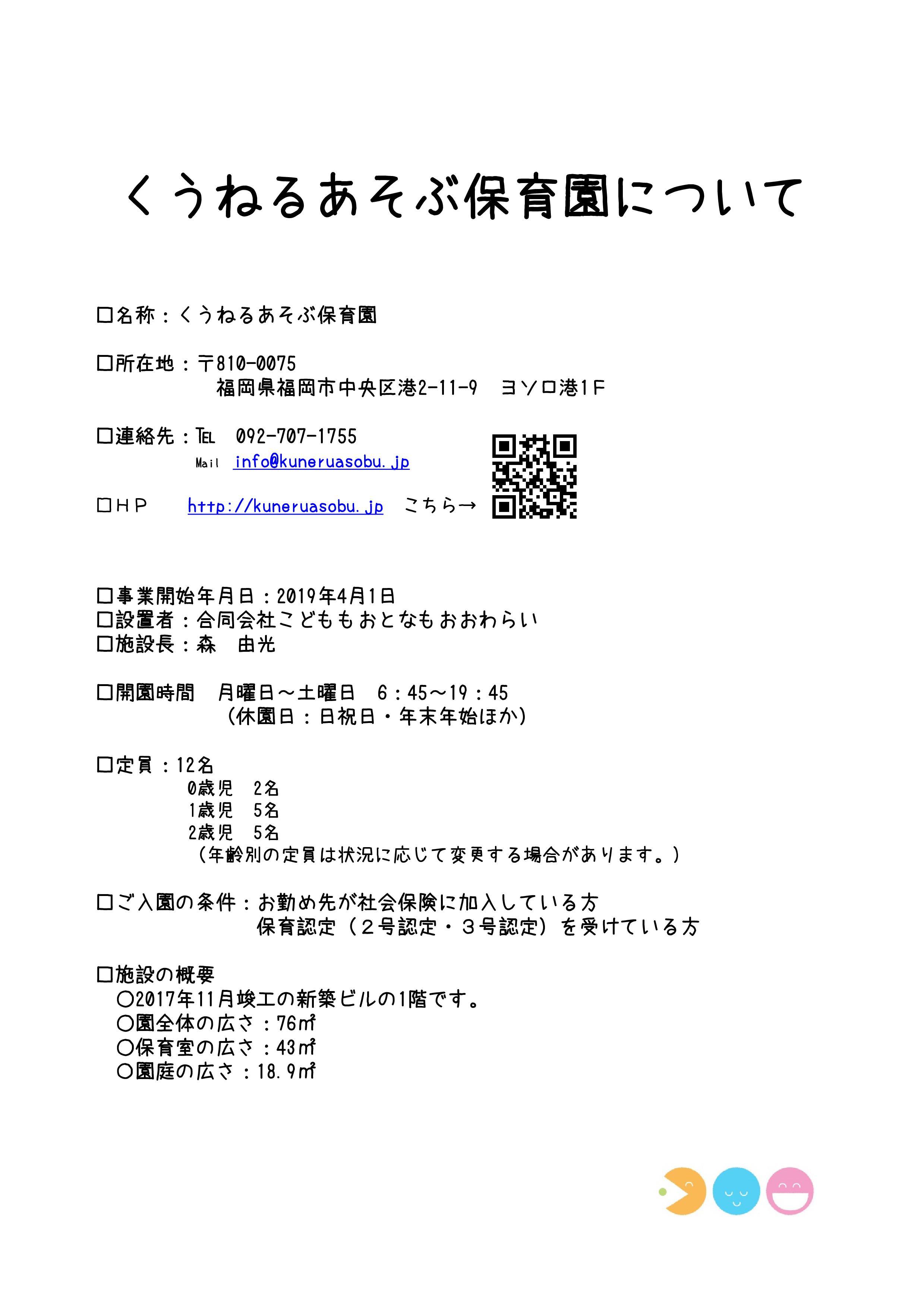 入園案内-002.jpg