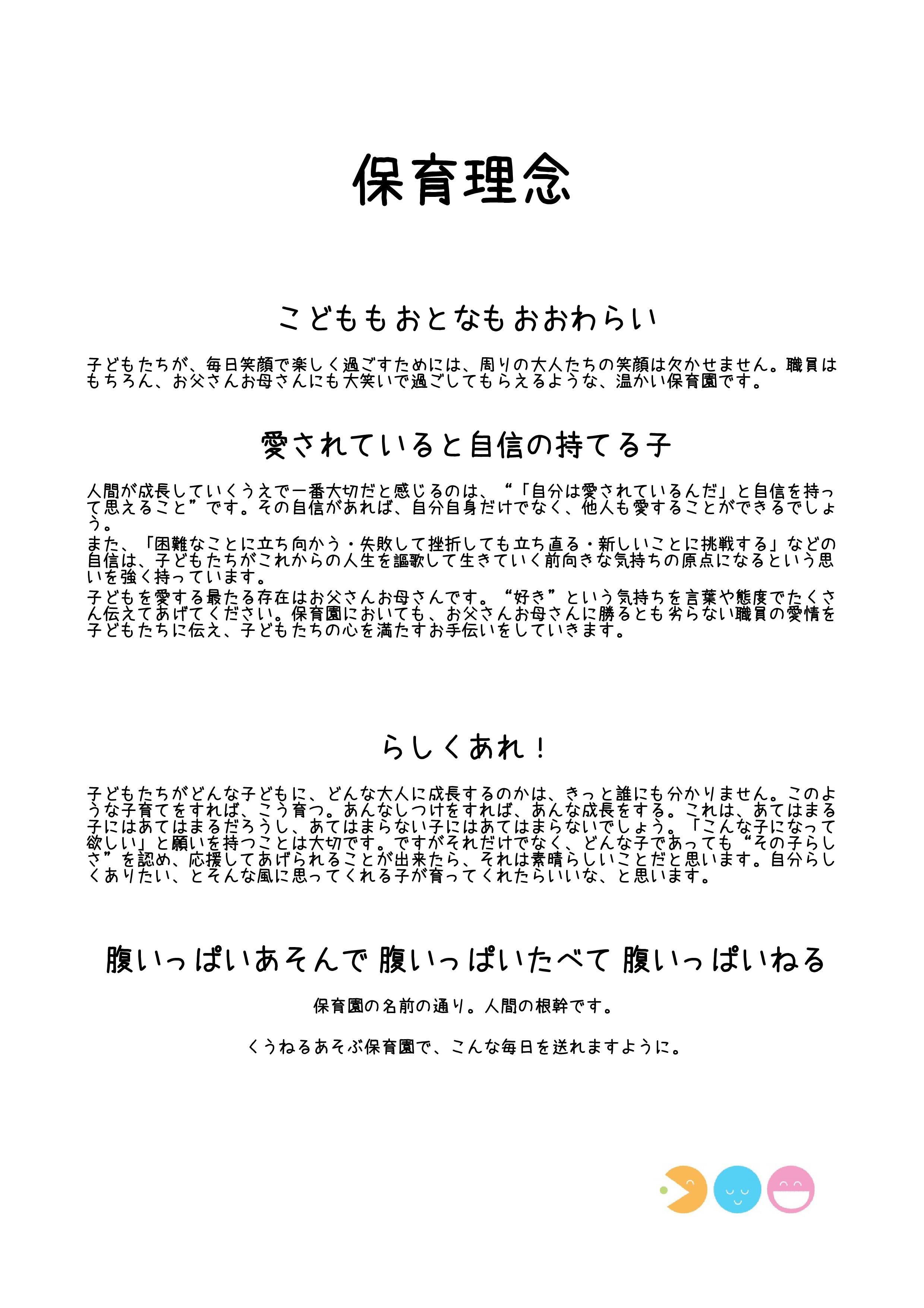 入園案内-003.jpg