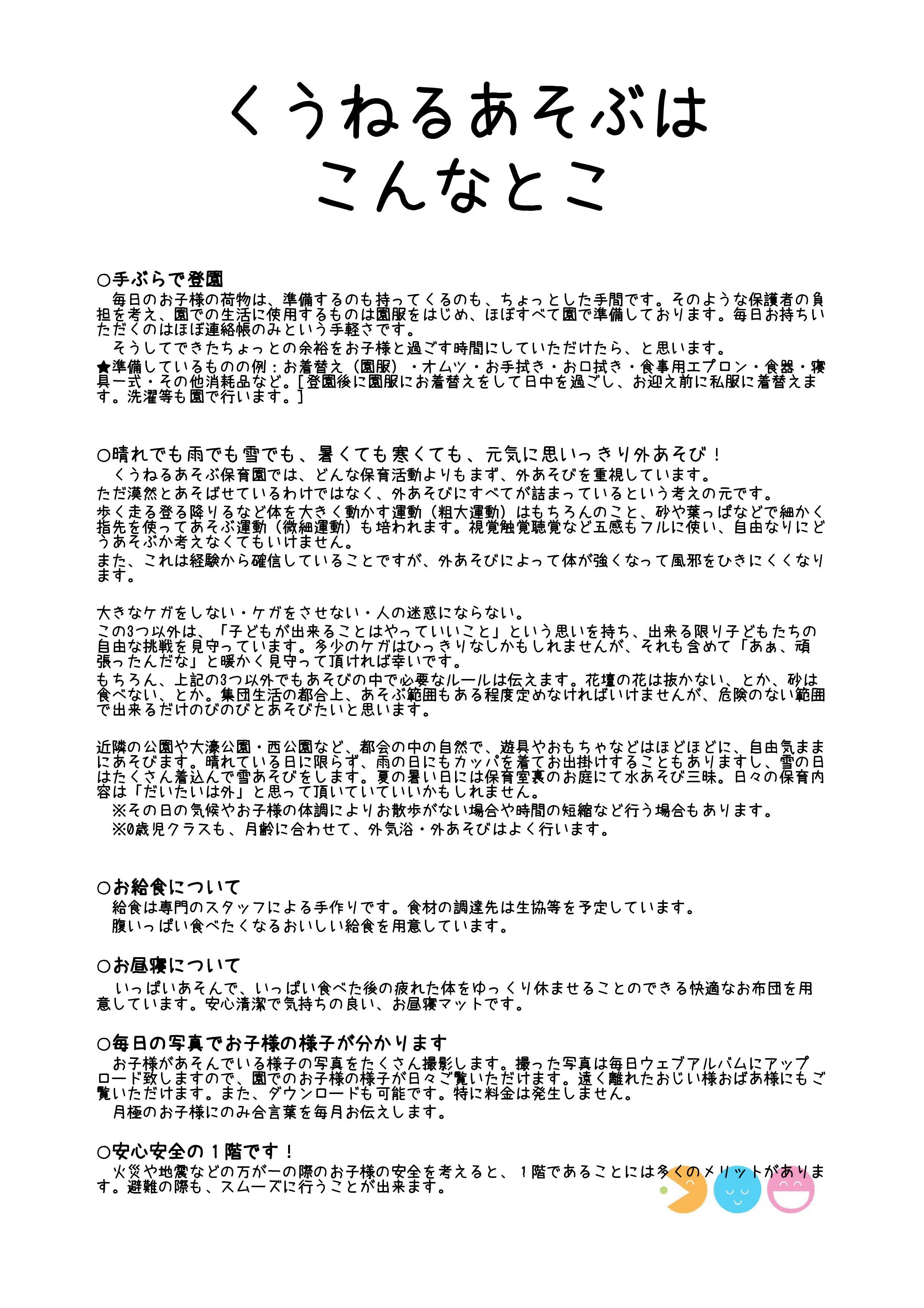 入園案内-004.jpg