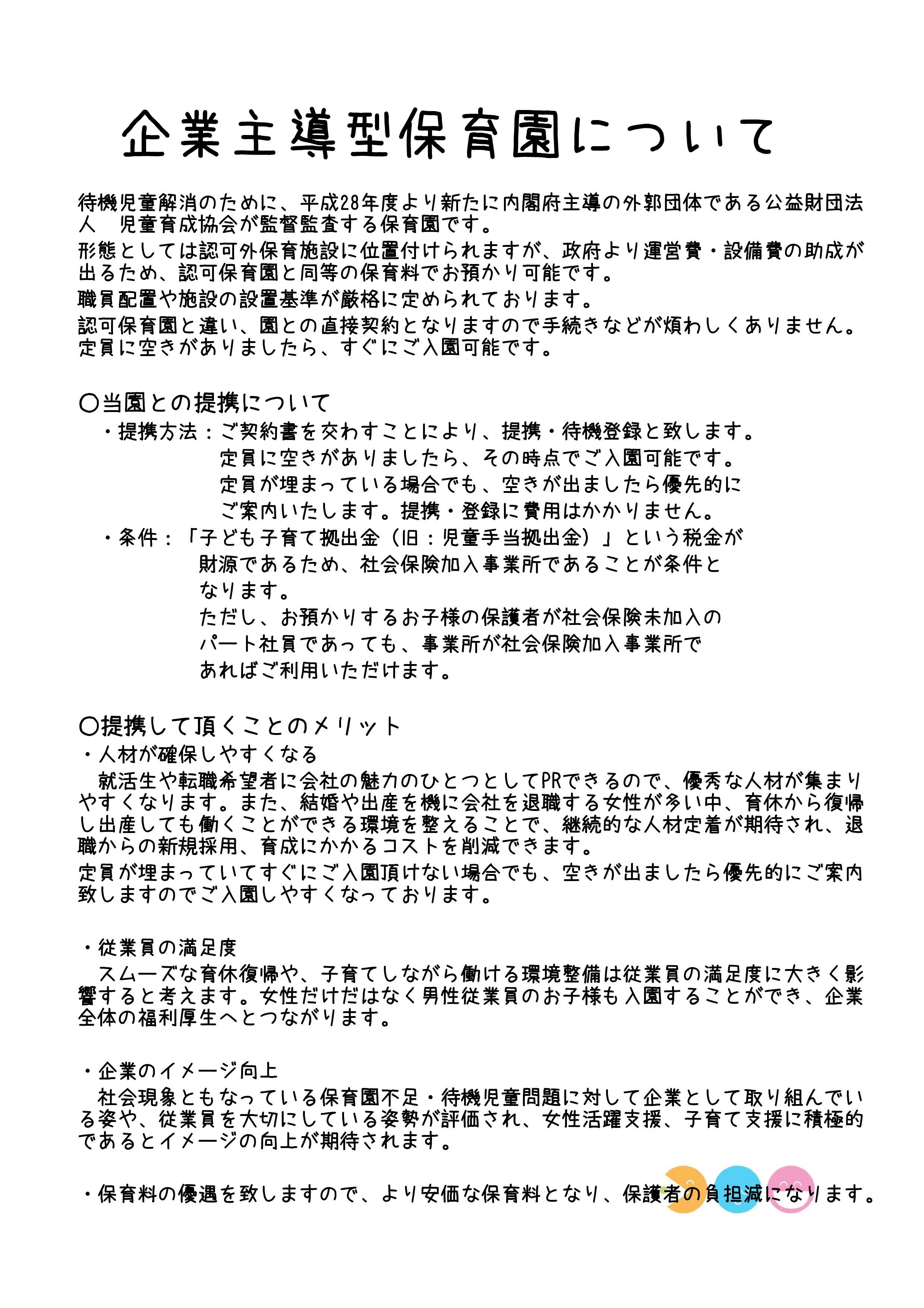 入園案内-009.jpg