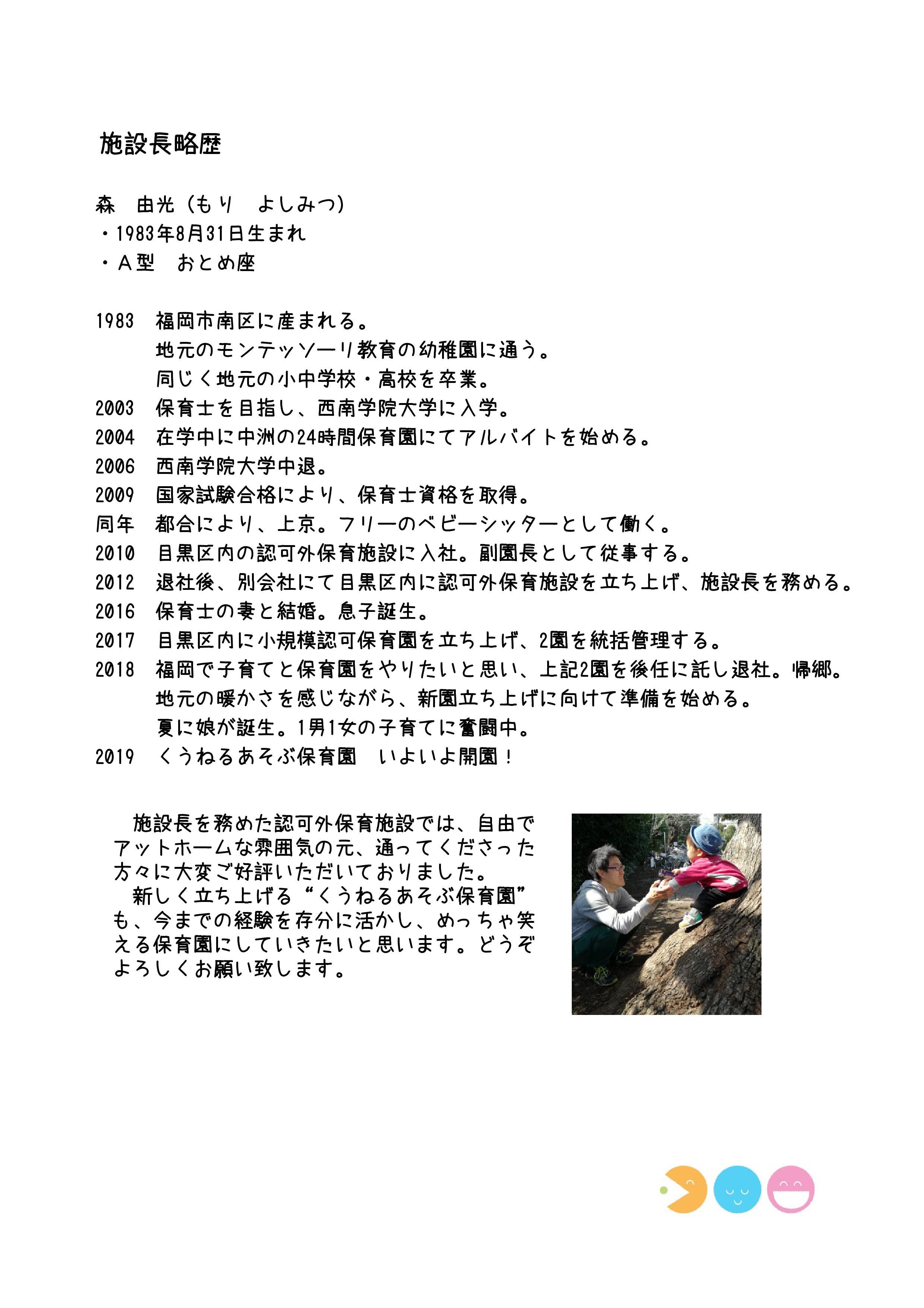 入園案内-010.jpg