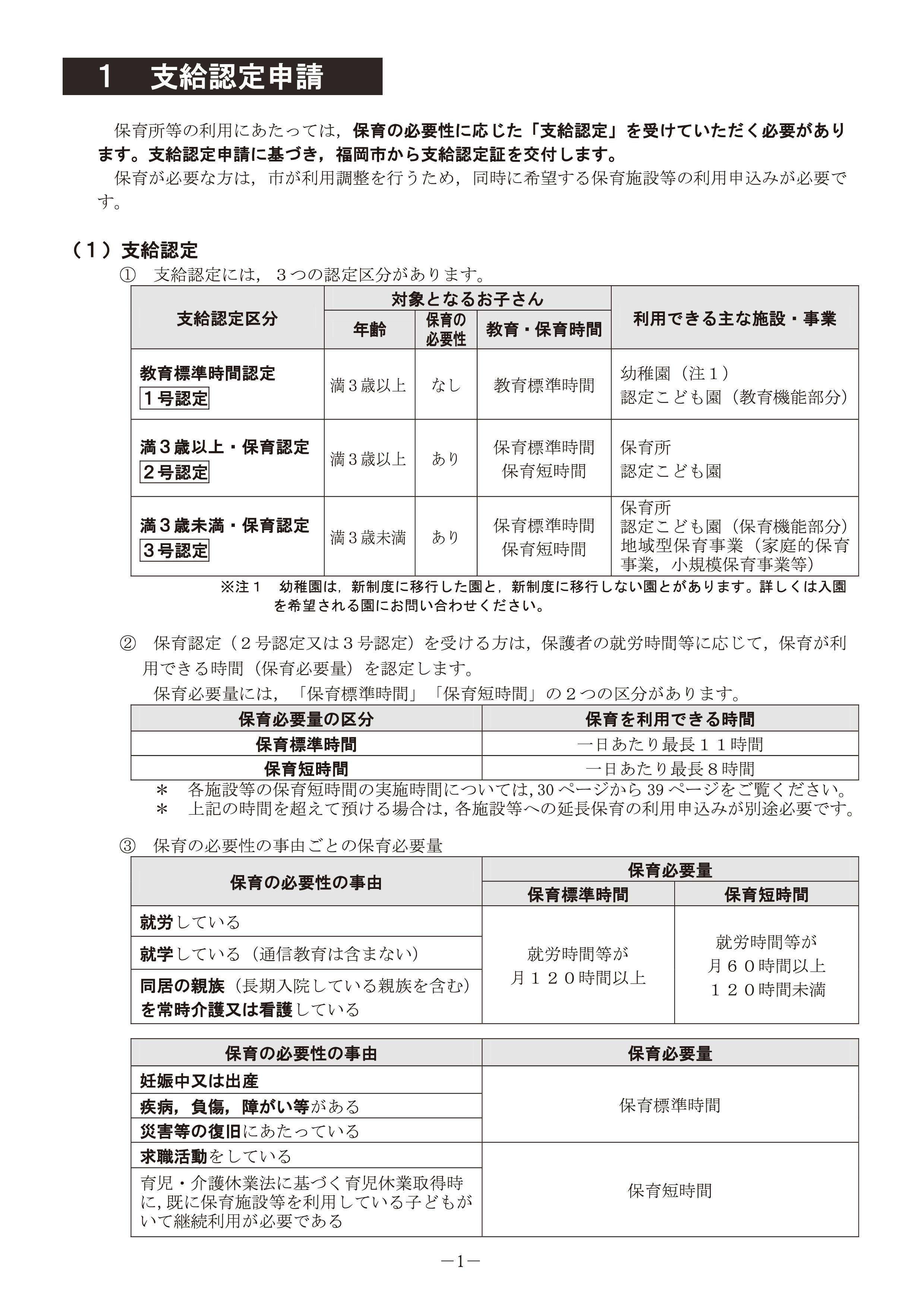 PDF ファイル-001.jpg