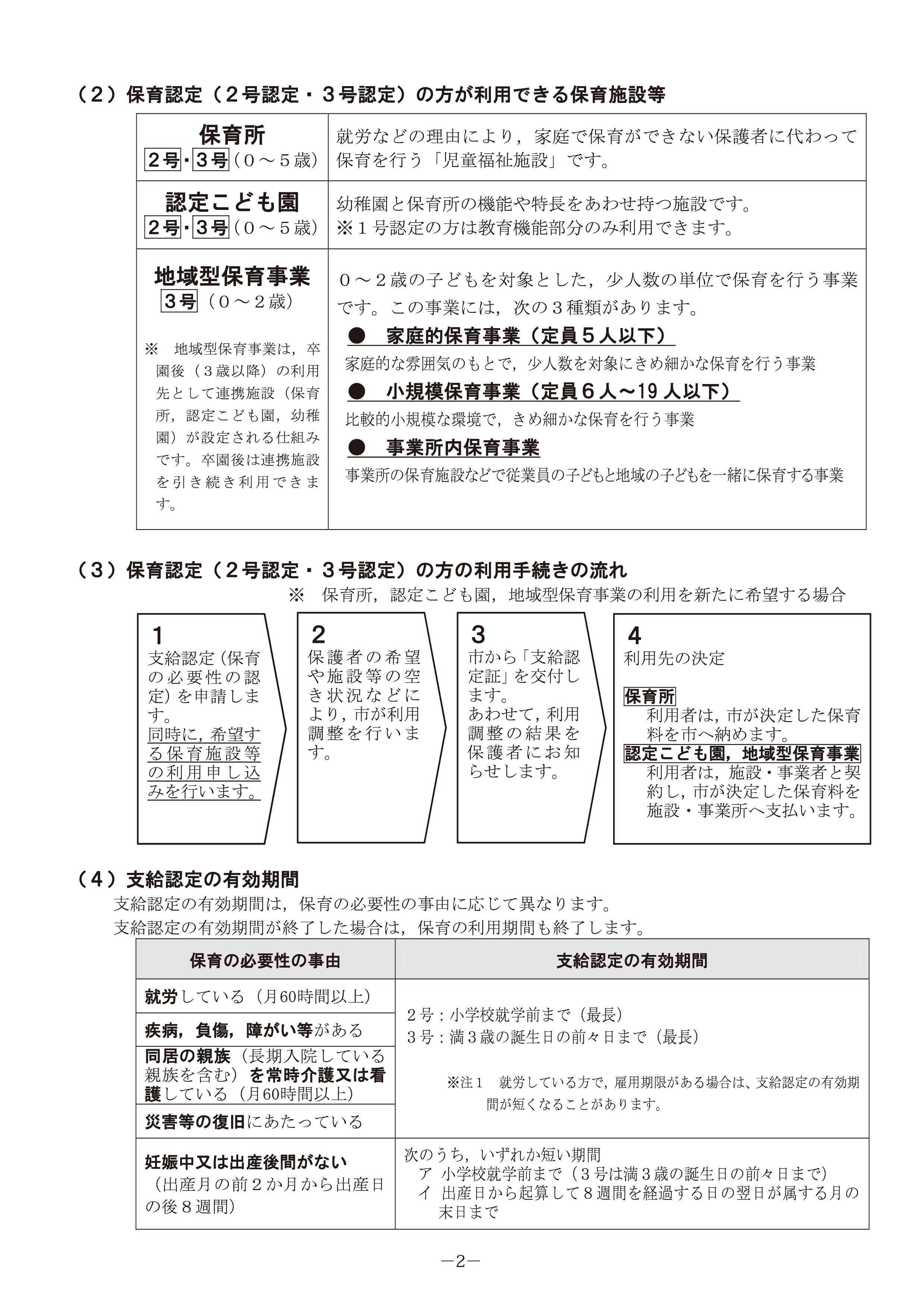 PDF ファイル-002.jpg