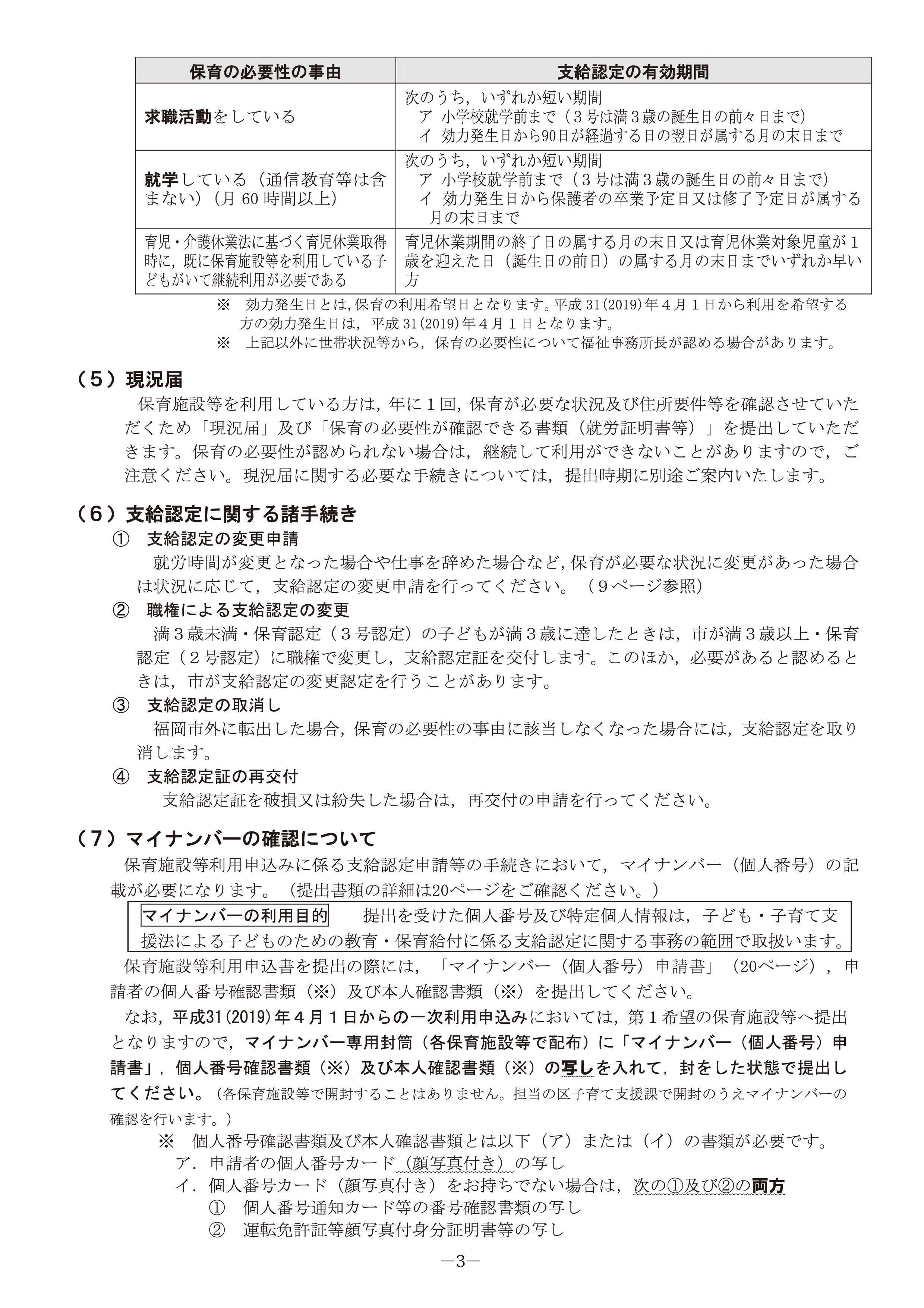 PDF ファイル-003.jpg