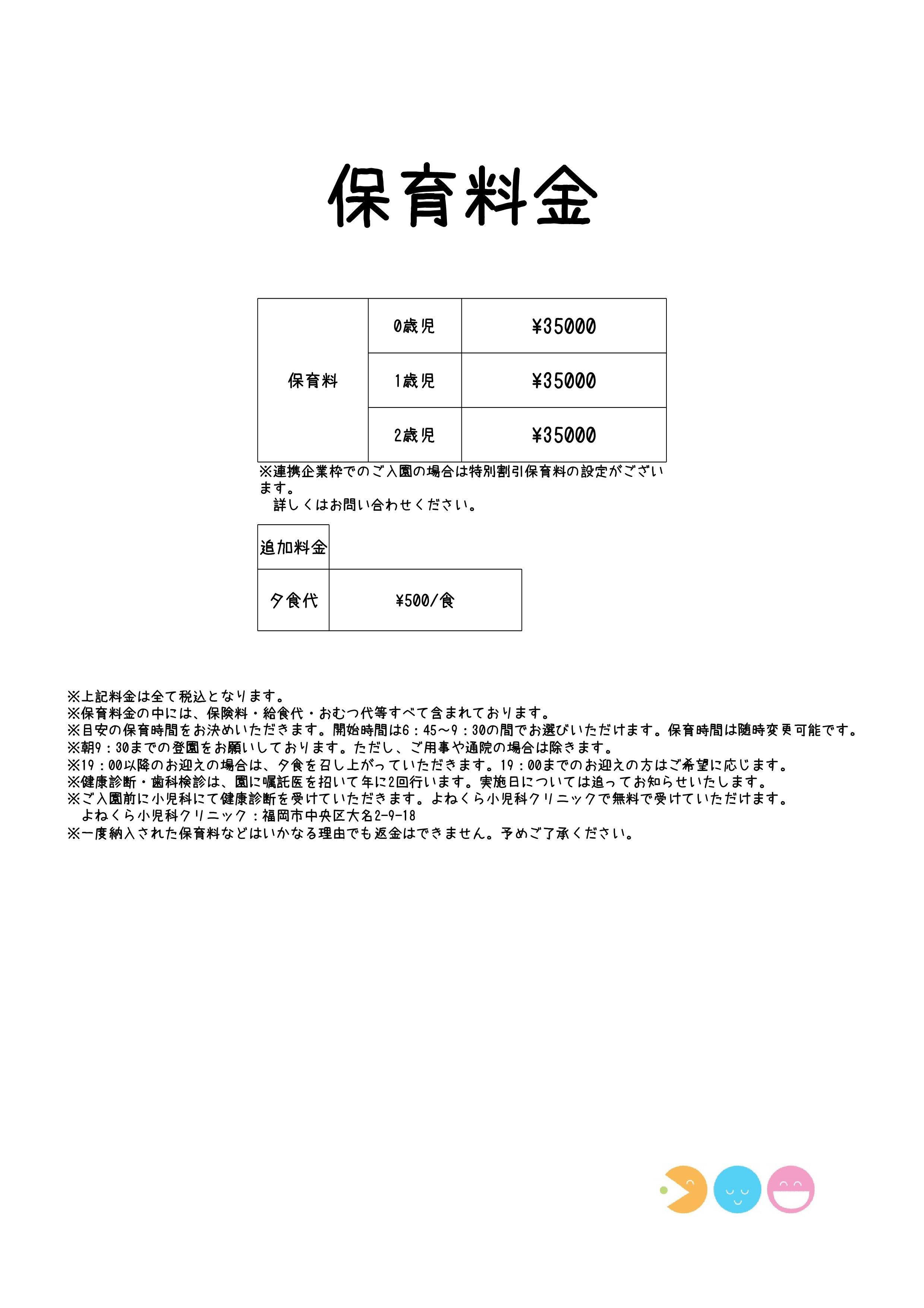 入園案内-006.jpg