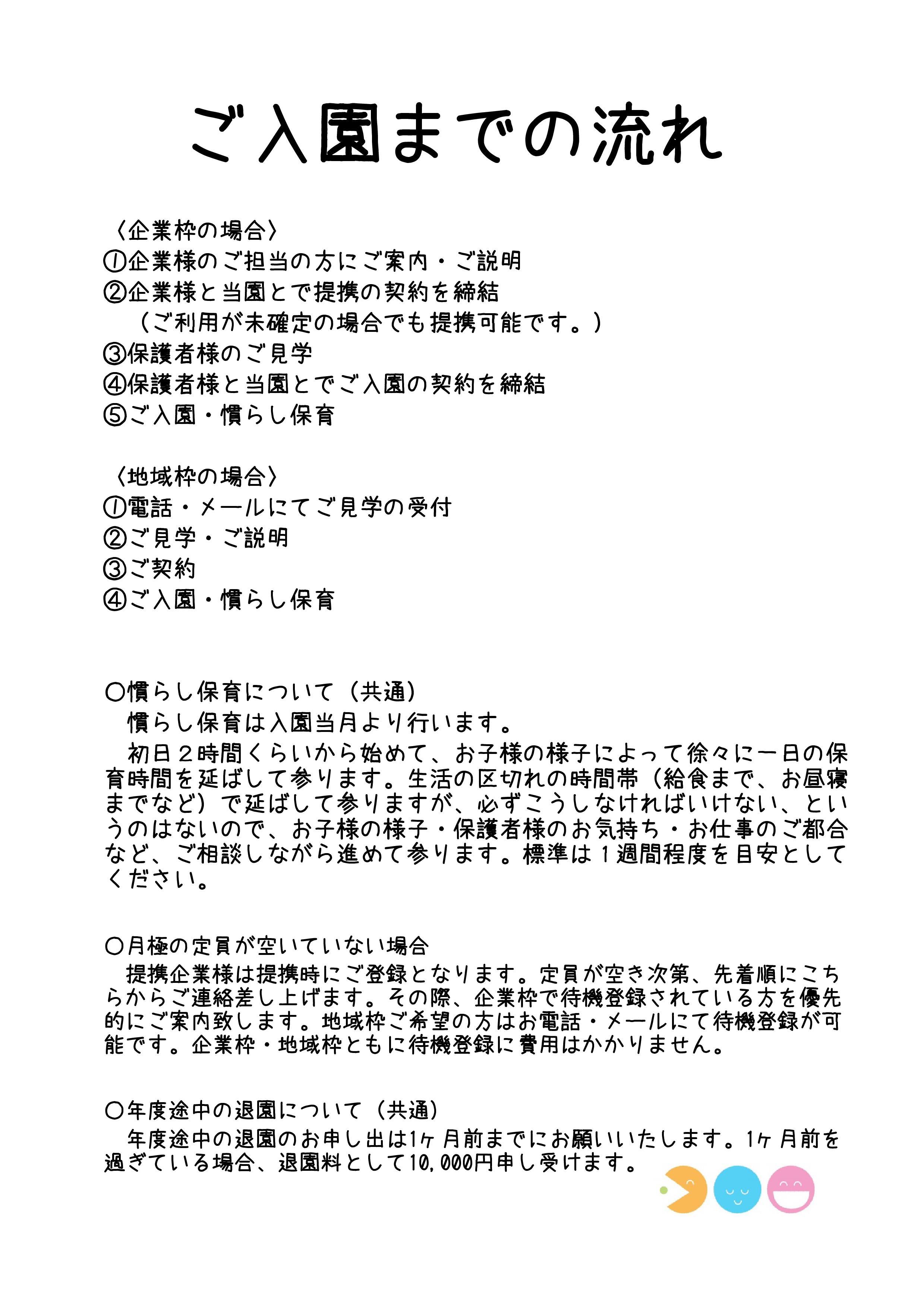 入園案内-007.jpg