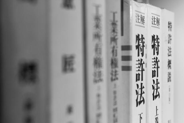 横浜で知財セミナーや特許・商標・著作権に関するご相談は【大谷元特許事務所】へ