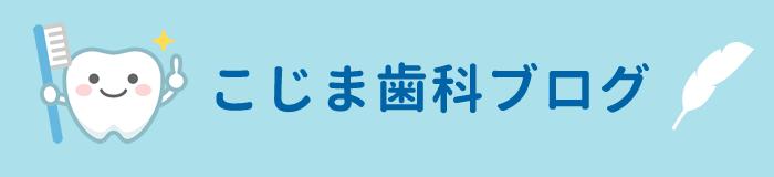 こじま歯科ブログ