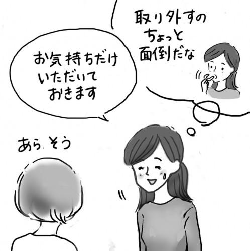 こじま歯科01-3.jpg