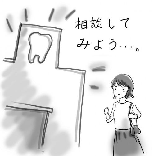 こじま歯科03-2.jpg