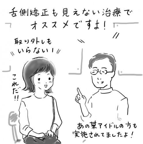 こじま歯科03-3.jpg
