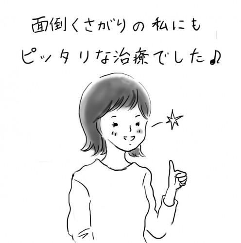 こじま歯科03-4.jpg