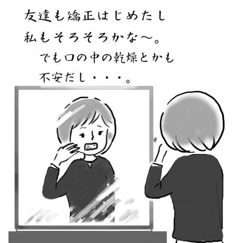 こじま歯科04-1.jpg