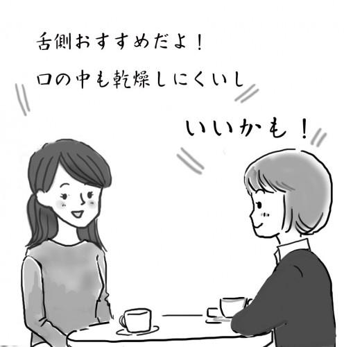 こじま歯科04-2.jpg