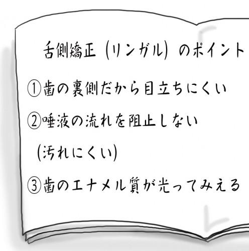 こじま歯科04-3.jpg