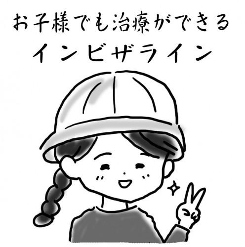 こじま歯科05-1.jpg