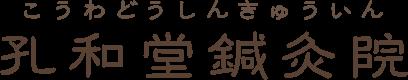 孔和堂鍼灸院(こうわどうしんきゅういん)