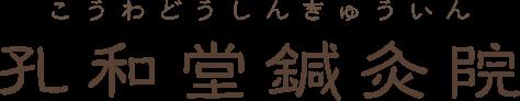 孔和堂(こうわどう)鍼灸院