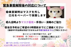 16日以降のご予約について (1).png