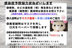 16日以降のご予約について (6).png