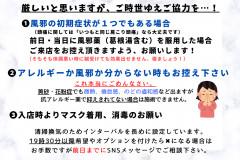 16日以降のご予約について (8).png