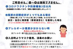 16日以降のご予約について (10).png